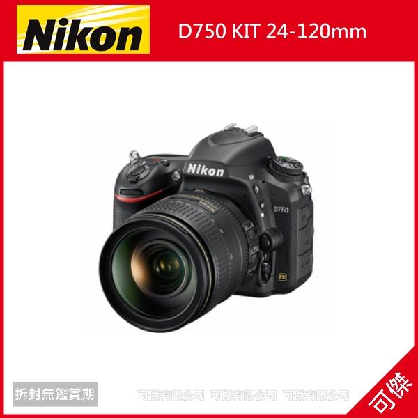 可傑 Nikon D750 KIT 24-120mm F4G VR 全片幅 2432 萬像素 繁中 平行輸入保固一年