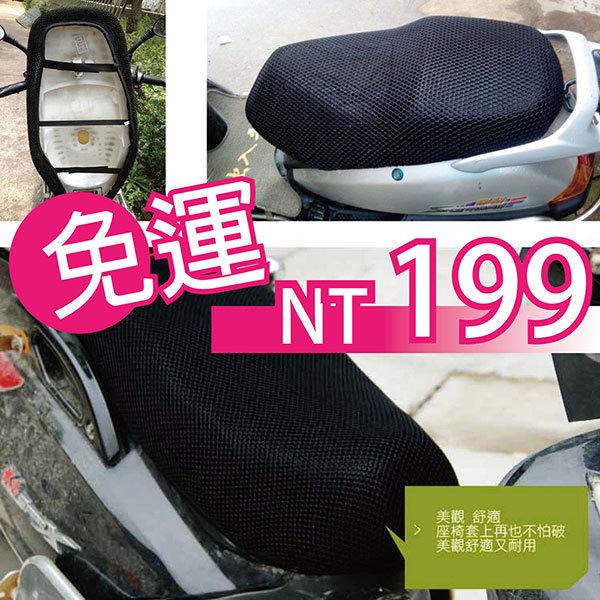 立體蜂巢式網狀機車隔熱排水座墊 騎士 吸濕 防雨 防滑 尺寸 免運*特價*