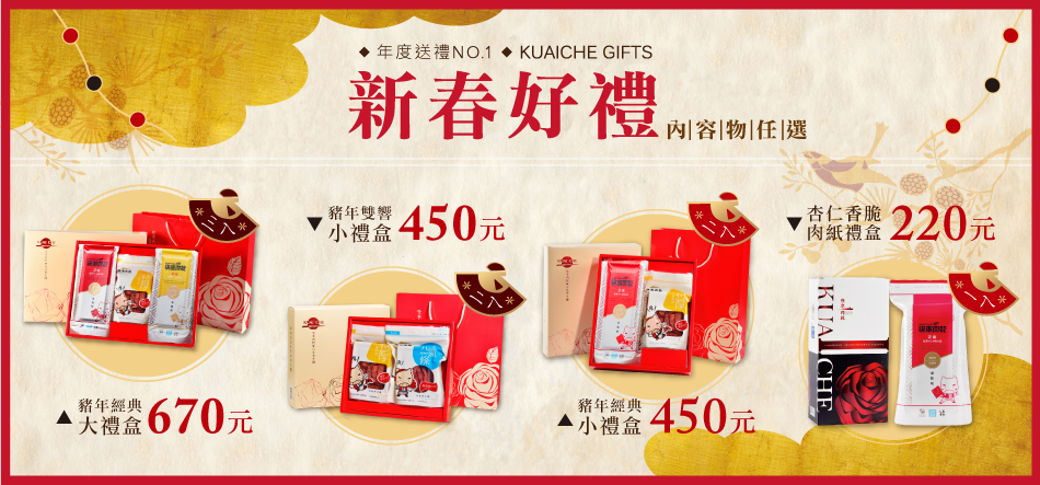 https://shop.r10s.com/09630b60-ec8c-11e4-ad3d-005056b72eb0/KuaicheTop/181213-01.png