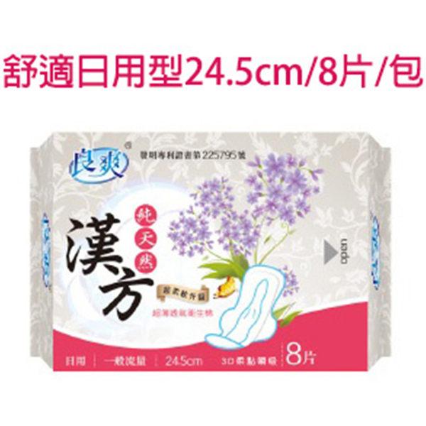 【良爽-新花系列】純天然漢方 舒適日用型 衛生棉 24.5cmX8片/包