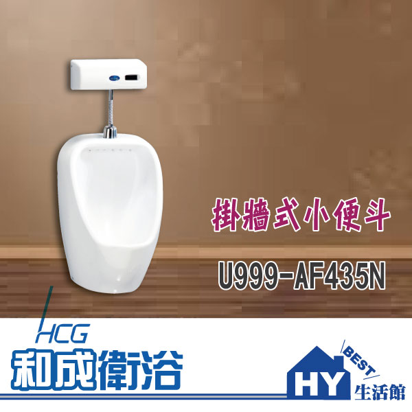 HCG 和成 U999-AF435N DC式 掛牆式小便斗 -《HY生活館》水電材料專賣店
