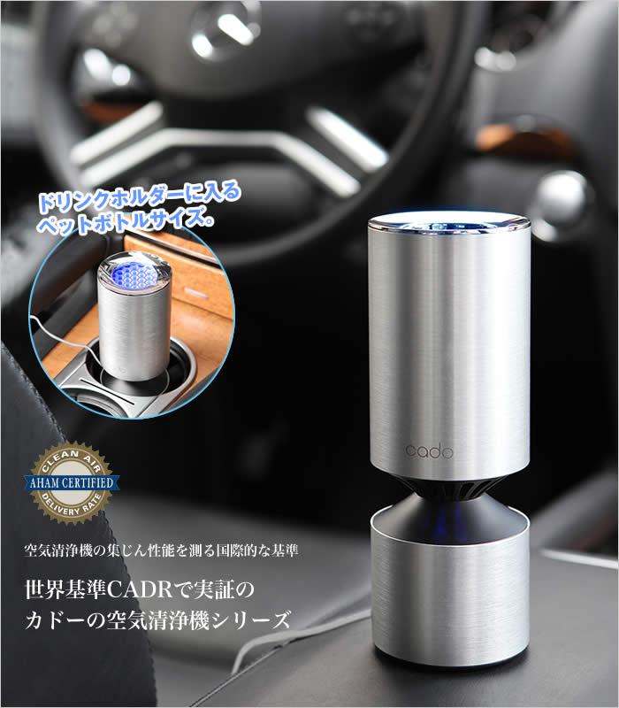 日本 Cado MP-C20U 光觸媒車用室內小型空氣清淨機 (預購)