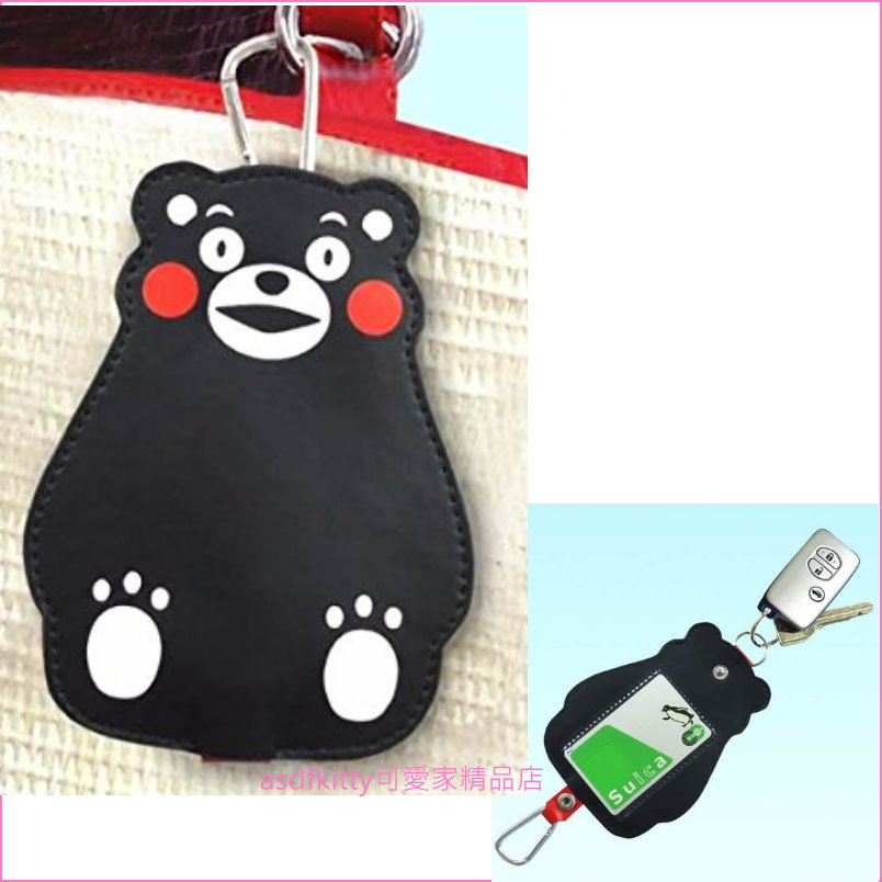 asdfkitty可愛家☆熊本熊票卡夾鎖匙套/鑰匙圈/鑰匙包-日本版正版商品