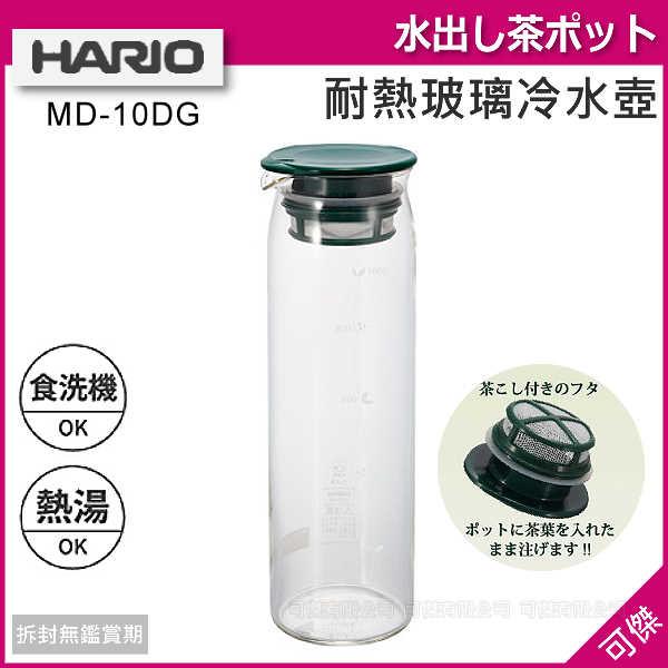 可傑 HARIO MD-10 耐熱玻璃冷水壺 直立式 1000ml  冷.熱皆可 輕質透明感  享受品味