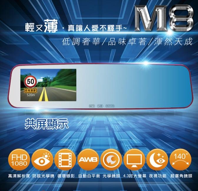 下單升級PLUS版 響尾蛇 M8 送32G卡+3孔+天線+18個月保固/ GPS測速器+流動照相預警+行車紀錄器