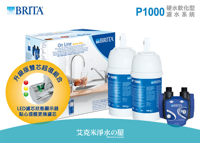 Led brita on line active plus p1000 - Brita online active plus ...