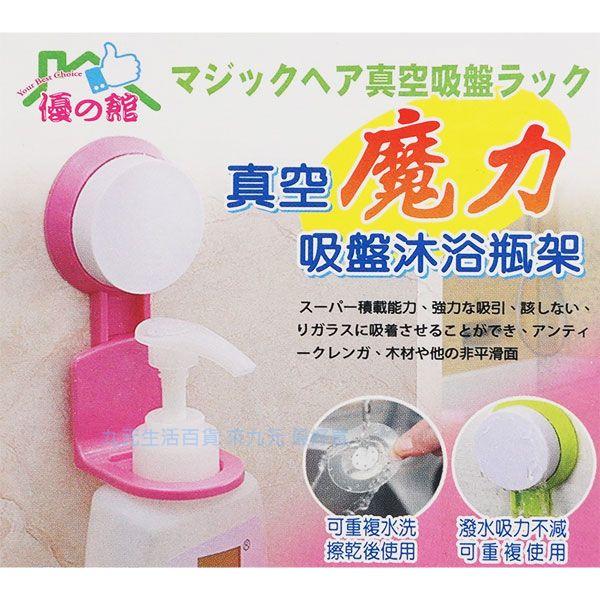 【九元生活百貨】真空魔力 吸盤沐浴瓶架 真空吸盤
