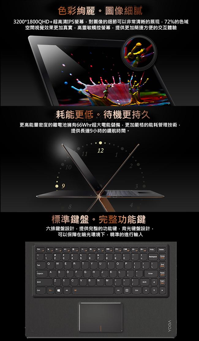 Lenovo 聯想 ThinkPad  YOGA 900 80MK00 金/橘 兩色款 13.3吋雙核翻轉折疊平板筆電13.3吋/QHD+ IPS/i7-6500U/8G/256G SSD/Win10 玩線上遊戲