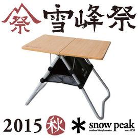 【2015 雪峰祭 秋】Snow Peak 快速竹折桌專用桌下收納袋 UG034