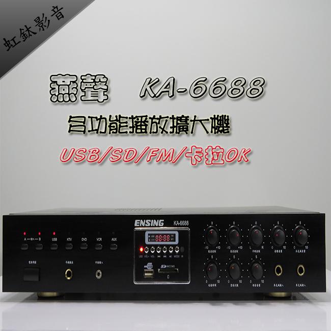 燕聲KA-6688多媒體綜合擴大機