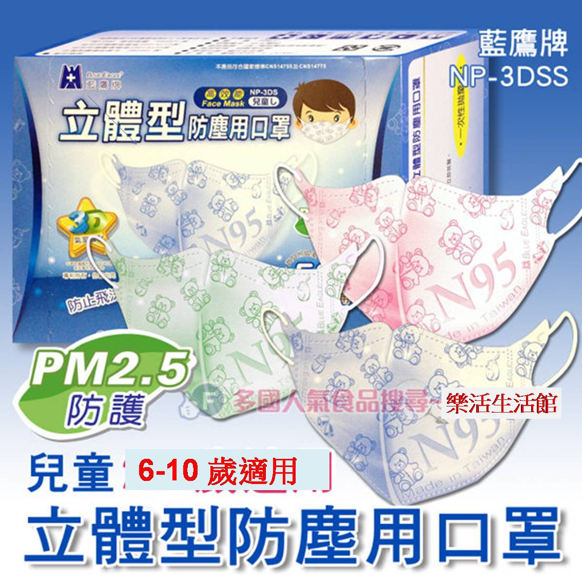 ↘下殺$180 藍鷹牌3D立體型防塵用口罩 防沙塵/粉塵/花粉/塵? (6 -10 兒童用) 藍色/粉色/綠色 【樂活生活館】