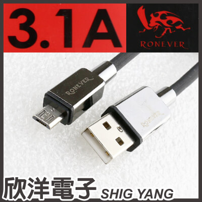 ※ 欣洋電子 ※向聯 Micro USB 3.1A大電流充電傳輸線 (VPC-76) 1M/1米/1公尺