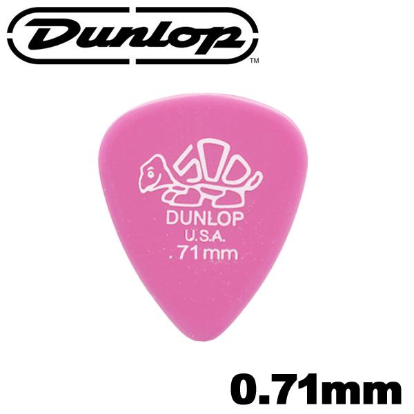 【非凡樂器】Dunlop TOREX pick 小烏龜亮面彈片/吉他彈片【0.71mm】