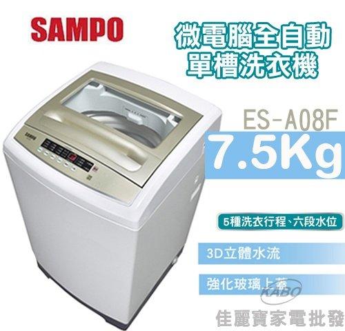 【佳麗寶】-(聲寶)微電腦全自動單槽洗衣機-7.5Kg【ES-A08F】