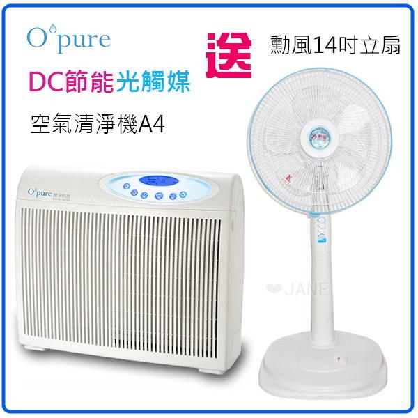 【送14吋立扇】Opure 臻淨 A4 DC直流變頻光觸媒殺菌高效能HEPA空氣清淨機(頂級阿肥機)