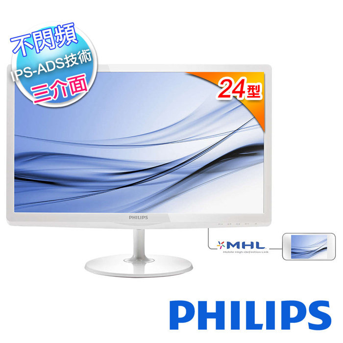 【迪特軍3C】PHILIPS 247E6QDSW (白) 24型IPS寬螢幕顯示器