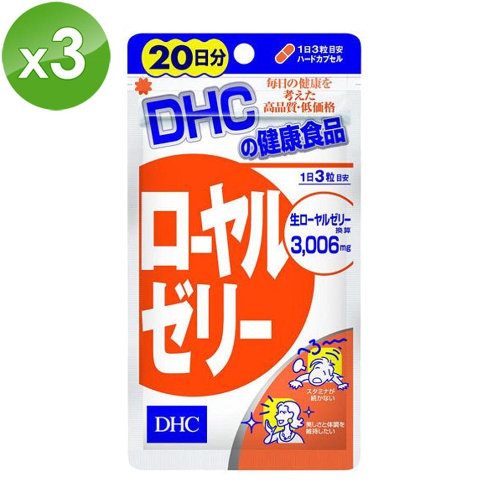 【DHC】蜂王乳 (20日份) x3