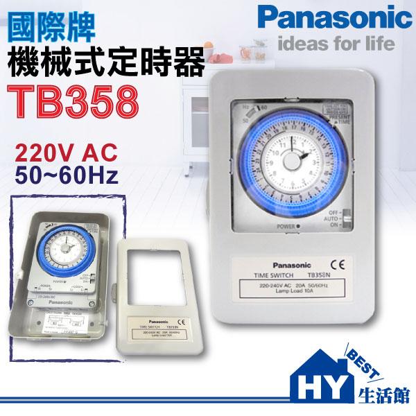 PANASONIC 國際牌定時器TB35系列TB-358 TB358K,220V。機械式自動定時器(計時器)