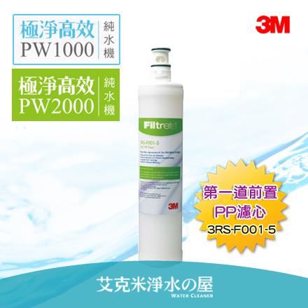 3M PW2000 / PW1000極淨高效純水機 / RO 逆滲透淨水器-- 專用第一道前置PP濾心3RS-F001-5