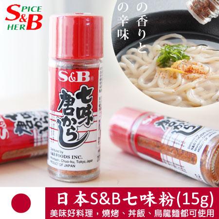 燒烤必備 日本 S&B 七味粉 (15g) 七味唐辛子 綜合香辛料 調味料 進口食品【N100839】