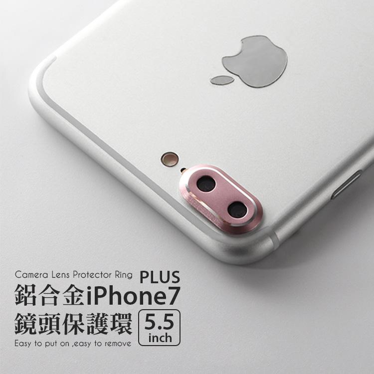iPhone 7 Plus 鏡頭圈 攝戒【A-APL-H13】5.5吋 相機邊框 保護圈 金屬圈