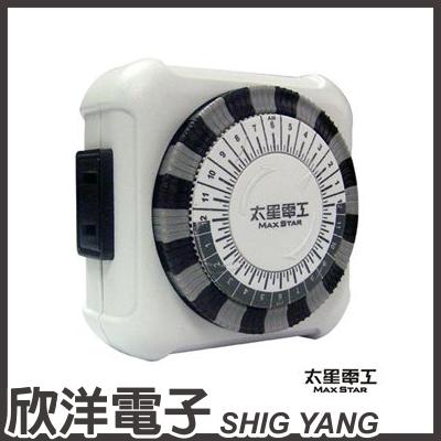 ※ 欣洋電子 ※ 太星電工 省電家族家用 2P / 2孔 機械式定時器 OTM406