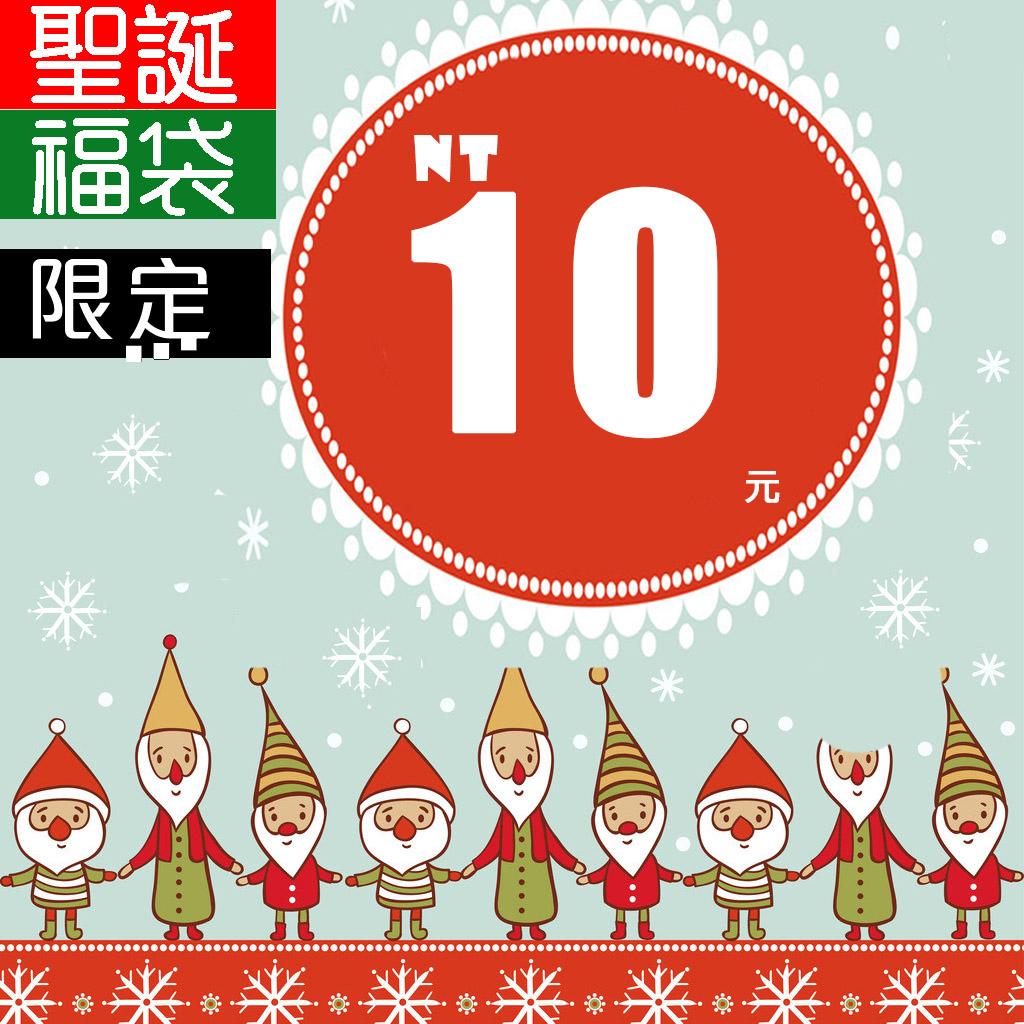 WallFree窩自在 ★[24H]聖誕節 福袋 驚喜包 交換禮物 $10元 福利品 飾品 居家 服飾 文具 禮品 小物 療癒系-隨機出貨 不挑款