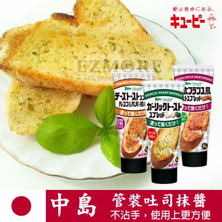 日本 QP 中島 管裝吐司抹醬 80g 香蒜醬 蒜味醬 明太子醬 黑胡椒培根醬 吐司 抹醬【N101463】