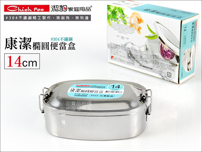 快樂屋? 台灣製 潔豹 康潔 ?圓便當盒 14cm #304不銹鋼/蒸飯盒.保鮮盒.午餐盒