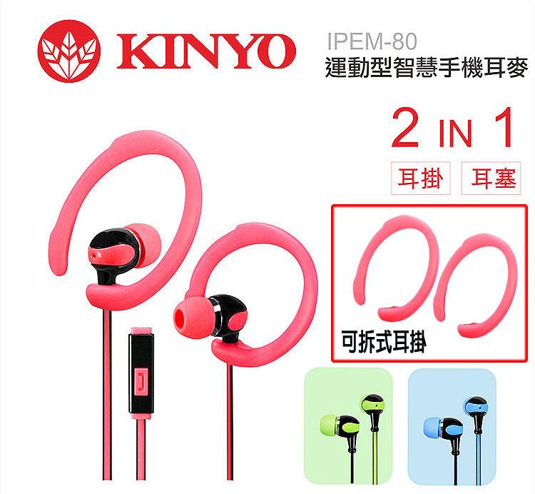 2in1 運動型智慧手機耳麥 耐嘉 KINYO IPEM-80 360度耳掛式扁線耳機/ASUS ZenFone 2/C/ZOOM/5/6/4/5 LITE/A502CG/G3/G2/G PRO 2/..
