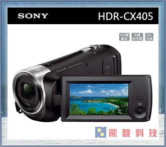 【精彩美一刻】加送64G高速記憶卡 + 副電 + 副充 SONY HDR-CX405 CX405 FULL HD攝影機 含稅公司貨 保固兩年