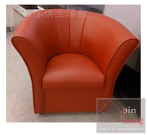 【尚品傢俱】610-06 麥噹噹 造型小沙發~可訂色#另有兩人座沙發#/休閒沙發/單人沙發