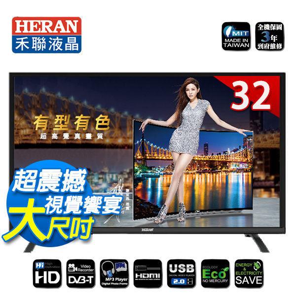 禾聯HERAN 32吋 LED液晶電視【HC-32DA6】HD-32DCT完售最新機種