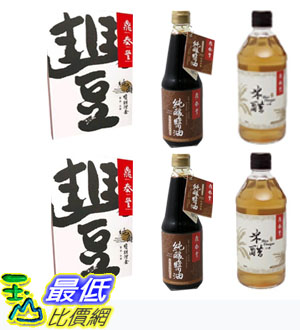 [COSCO代購 如果沒搶到鄭重道歉] 鼎泰豐 純釀醬油米醋禮盒 (兩入裝)  W105784