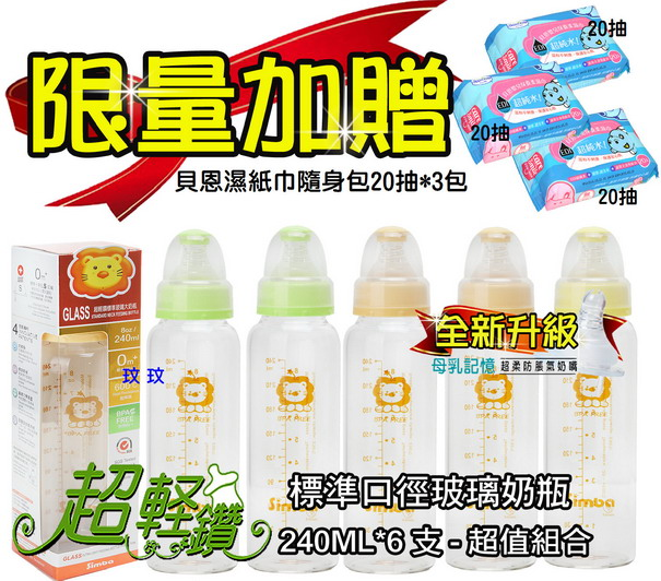 小獅王辛巴S.6903 超輕鑽標準玻璃大奶瓶240ML*6支(升級奶嘴)加贈貝恩濕紙巾隨身包20抽*3包