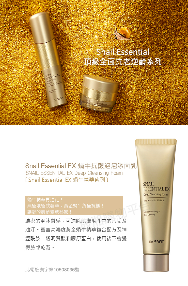 The Saem Snail Essential Ex 150g Soothing Gel