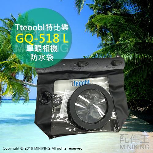 【配件王】現貨 Tteoobl 特比樂 GQ-518 L 高清單眼 快門調焦 防水袋 防水套 潛水袋 潛水套