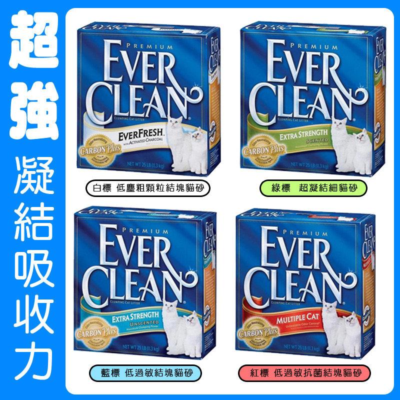《Ever clean》超強除臭低敏結塊貓砂25磅X3盒特價1799元