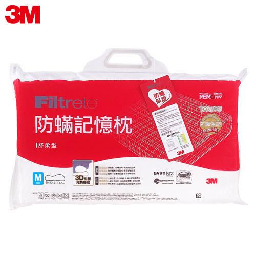 【3M】淨呼吸防蹣記憶枕-舒柔型(M)(福利品)