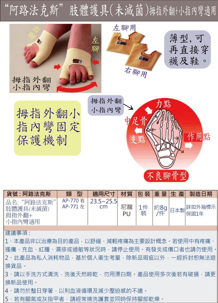 肢體護具:拇指外翻小指內彎護套,輔助腳底平穩,吸收體重對腳底產生的衝擊。
