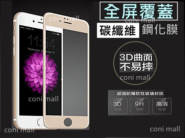 【coni shop】iPhone7 7plus 6 6s Plus 3D曲面滿版碳纖維 9H鋼化玻璃膜 玻璃貼 保護貼