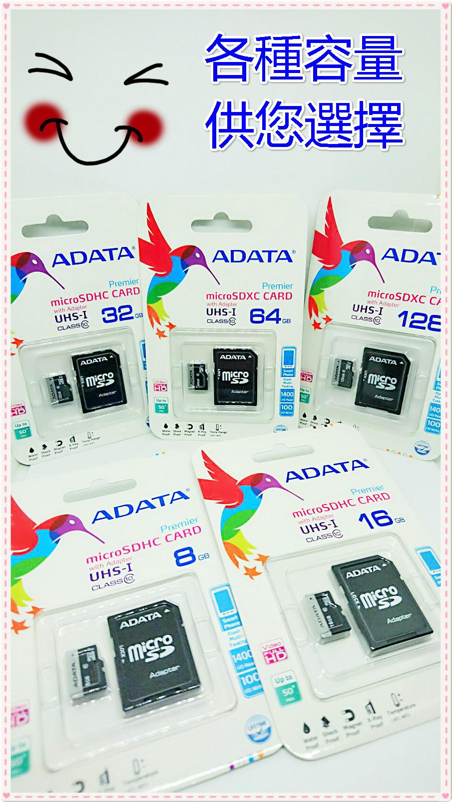 ?含發票?台灣精品?威剛 各容量 記憶卡?CLASS 10 高速記憶卡?終身保固? micro SDHC CARD 記憶卡 相機 手機 SD卡