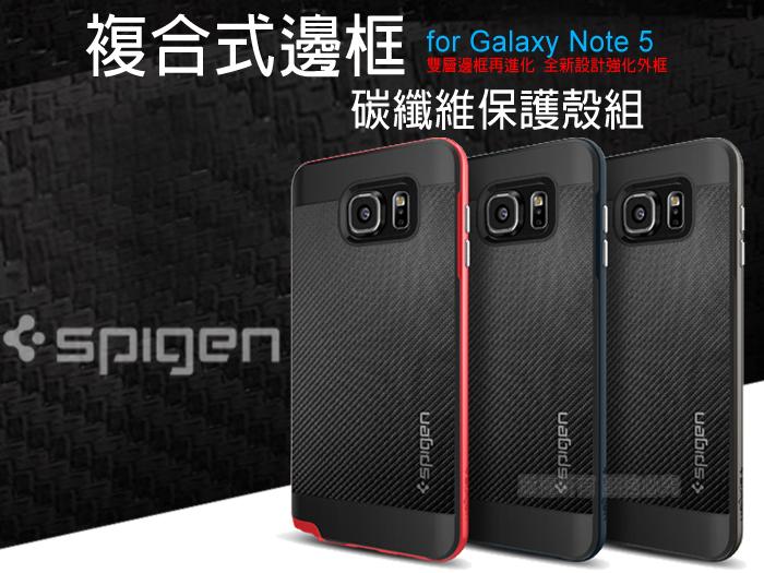 SPIGEN 5.7吋 Note5 Neo Hybrid Carbon 碳纖維保護殼 Note 5/N9208 保護套 手機殼 手機套/防摔減震耐衝擊/TIS購物館