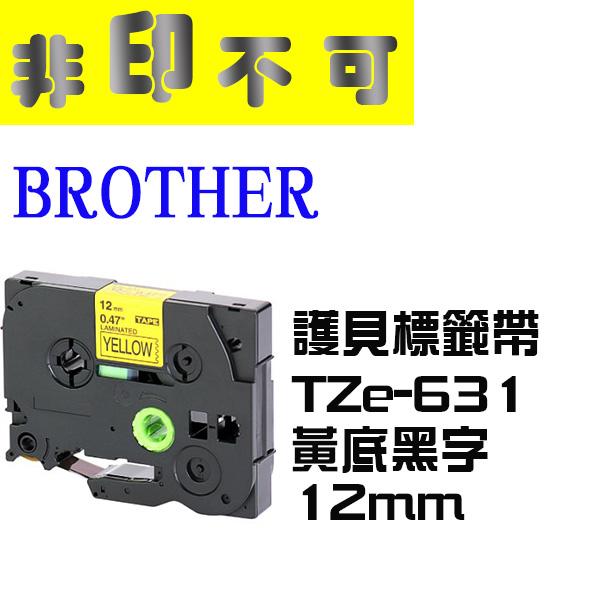 【非印不可】BROTHER 相容護貝標籤帶 TZe-631 黃底黑字 12mm 標籤帶