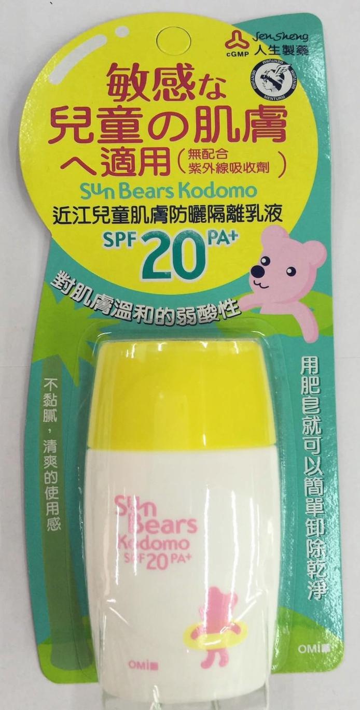 近江兒童肌膚防曬隔離乳30ml  ~SPF20 PA+