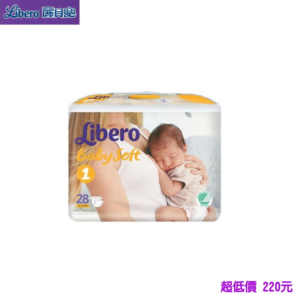 *美馨兒* 麗貝樂 Libero 嬰兒紙尿褲1號-28片 220元