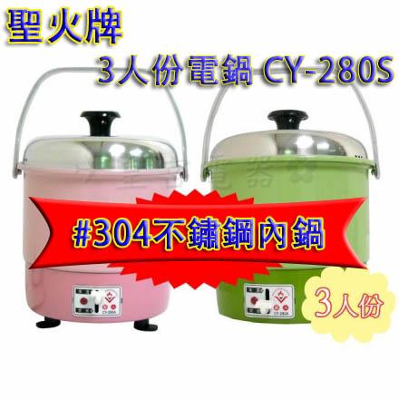 ?皇宮電器? 聖火 3人份電鍋(白鐵內鍋) CY-280S 煮飯.燉湯.清蒸皆宜 學生 套房族的好幫手