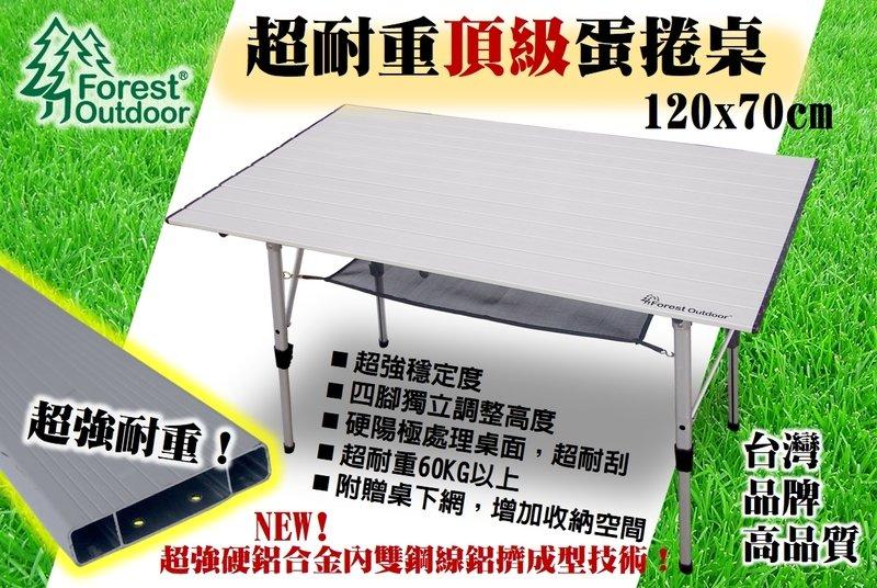 【【蘋果戶外】】Forest Outdoor 免運限量加贈桌巾.桌下網 頂級超耐重蛋捲桌120x70 (超越速可搭野太郎努特NUIT)