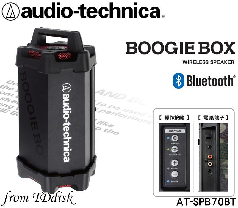 志達電子 AT-SPB70BT audio-technica 鐵三角 φ100㎜低音單體 無指向性1.1聲道喇叭系統 (台灣鐵三角公司貨)