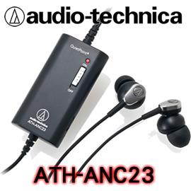 志達電子 ATH-ANC23 audio-technica 日本鐵三角 主動抗噪耳道式耳機(台灣鐵三角公司貨)[可試聽] 90%抗噪